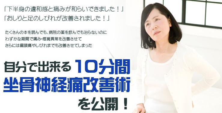 吉崎流坐骨神経痛改善術 薬や病院に頼らない治療・対処法.jpg